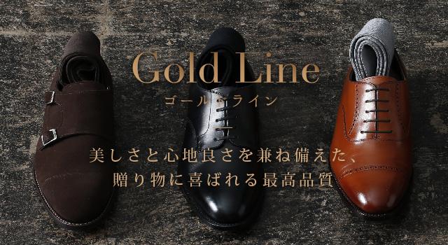 Gold Line(ゴールドーライン) 美しさと心地良さを兼ね揃えた、贈り物に喜ばれる最高品質