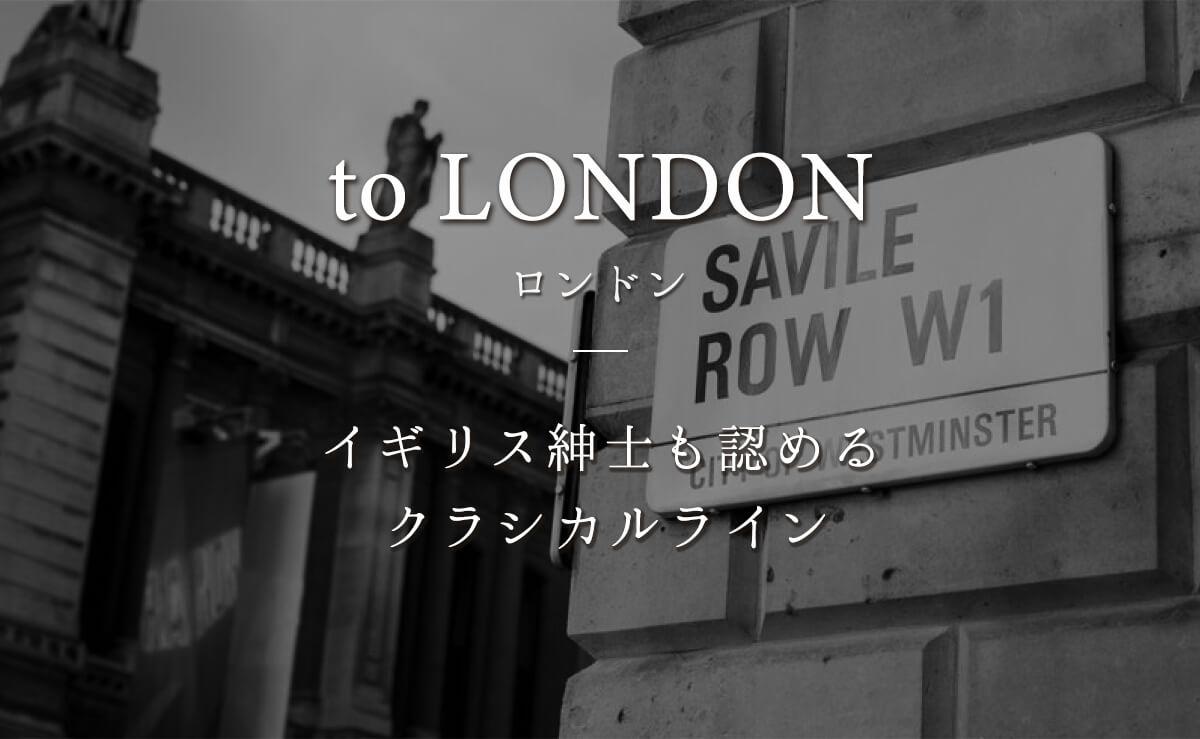 to london(ロンドン) イギリス紳士も認めるクラシカルライン