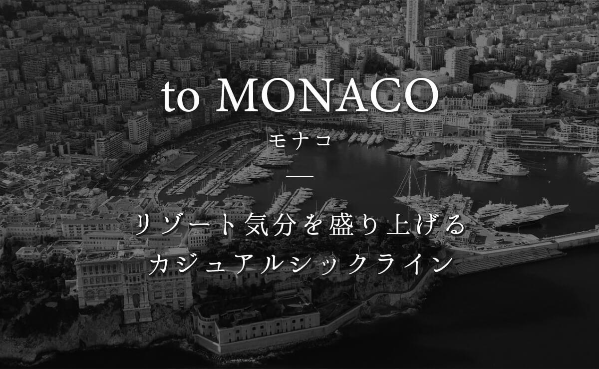 to monaco(モナコ) リゾート気分を盛り上げるカジュアルシックライン