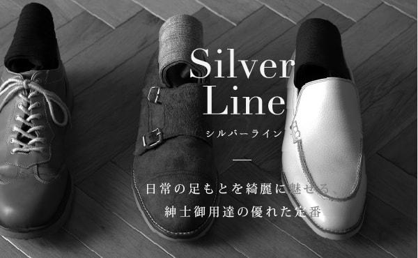 Silver Line(シルバーライン) 日常の足もとを綺麗に魅せる、紳士御用たちの優れた定番